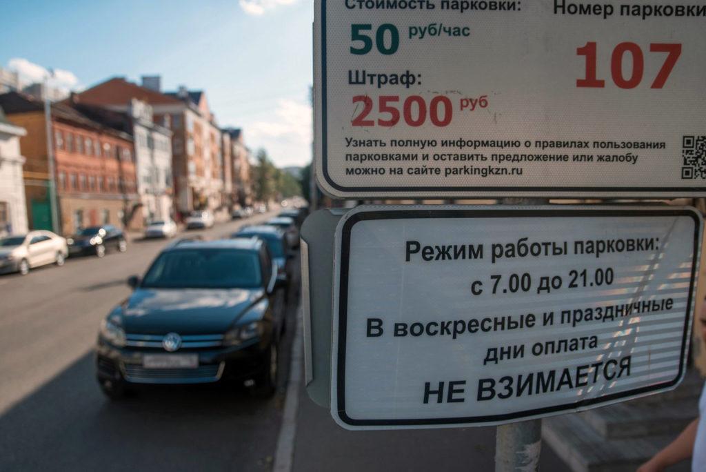 Табличка, извещающая, когда можно парковаться бесплатно