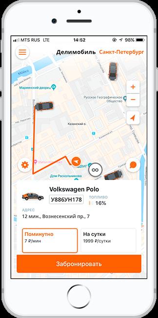 Мобильное приложение «Делимобиль»