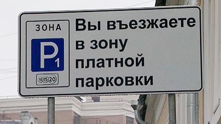 Въезд в зону платной парковки определяент необходимость оплаты стоянки согласно установленному тарифу
