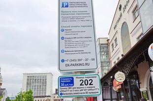 Информационная табличка с номером парковочной зоны