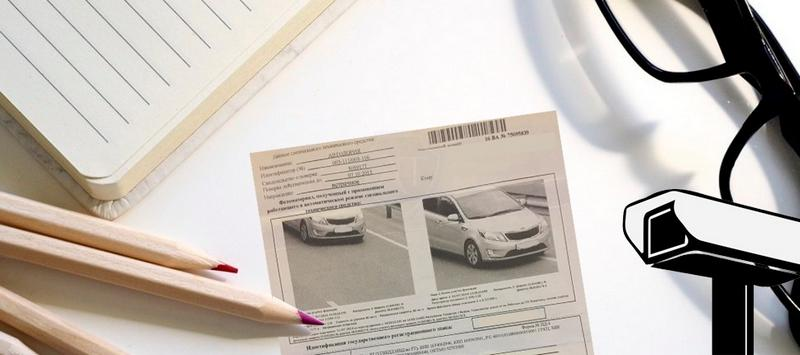 Штрафные санкции за парковку
