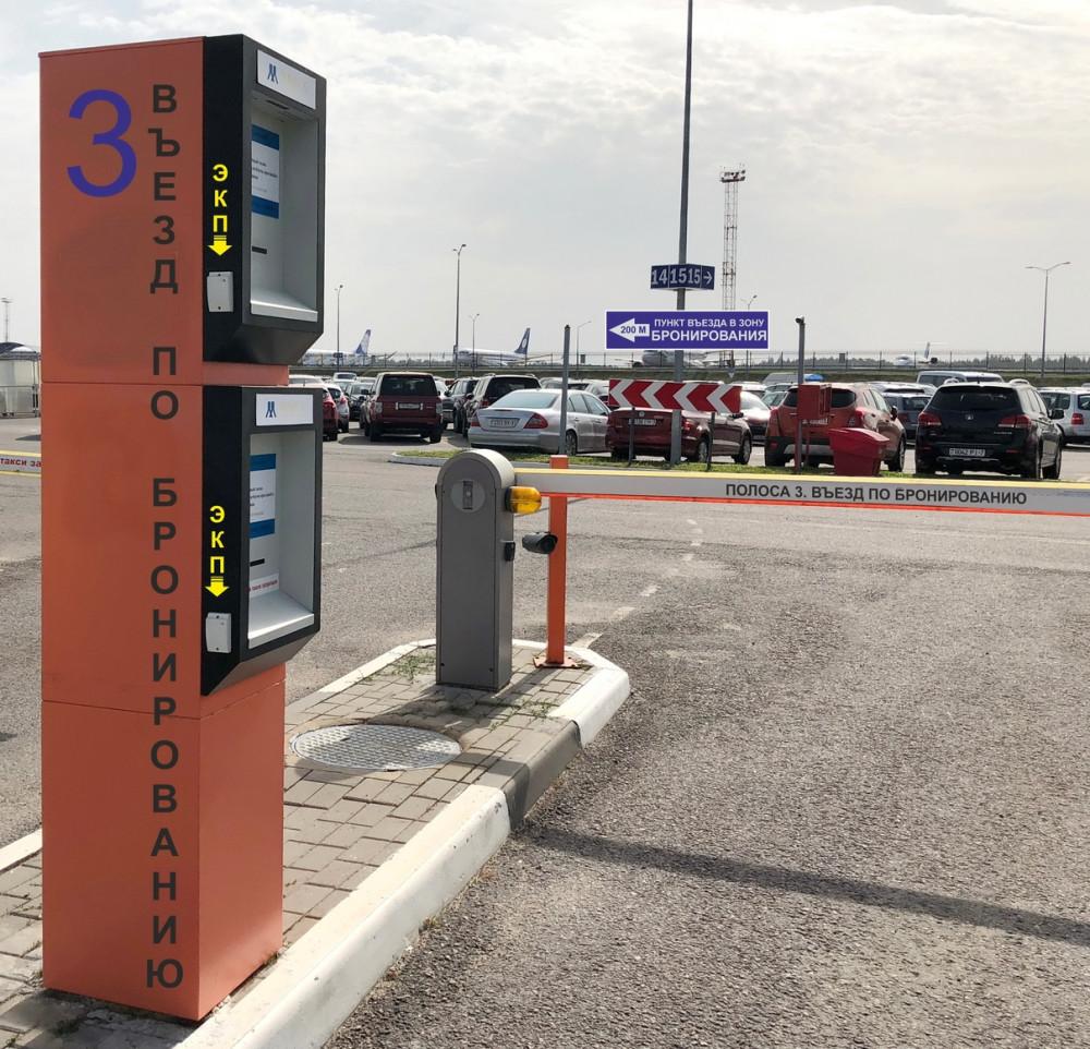 Паркомат для въезда по брони