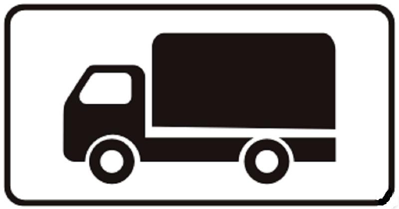 Дополнительная табличка, указывающая, что на стоянке может располагаться грузовой транспорт