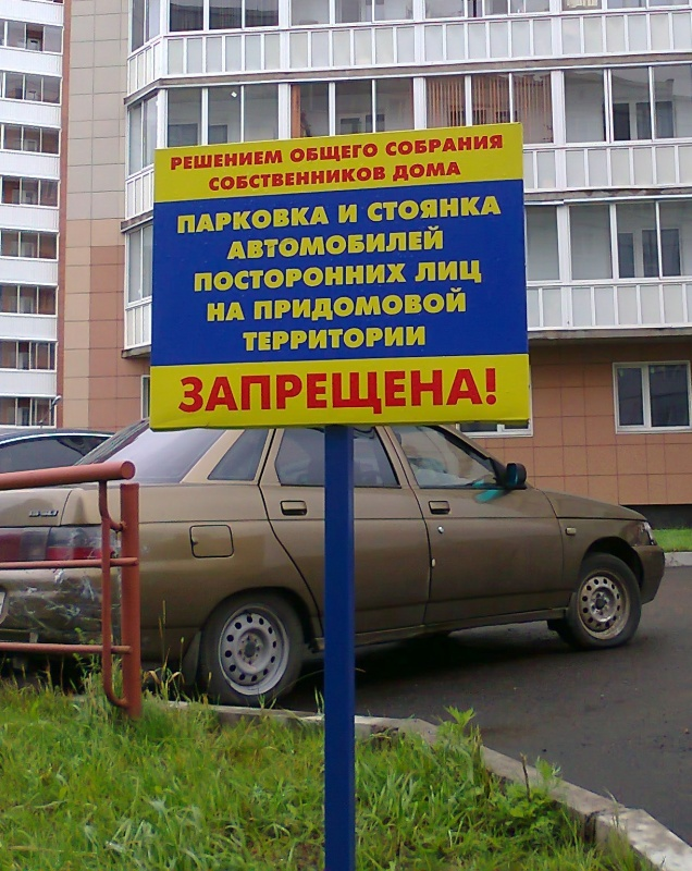 Знак, запрещающий парковку посторонних лиц на придомовой территории