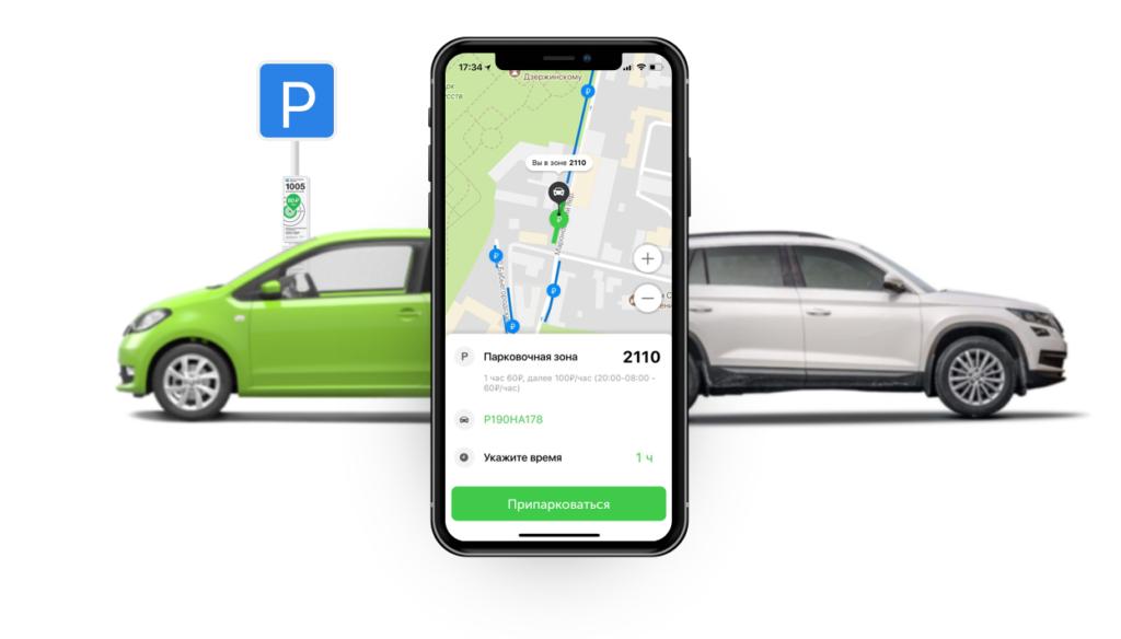 Мобильное приложение позволяет не только оплачивать парковку на территории Москвы, но и использовать большое количество дополнительных функций