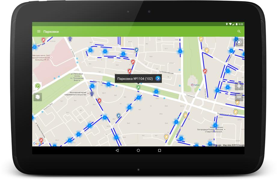 Пользователь приложения может воспольтзоваться поиском для выбора близлежащей стоянки