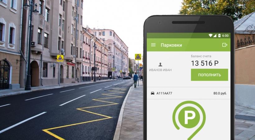При оплате парковки деньги снимаются с личного счета пользователя