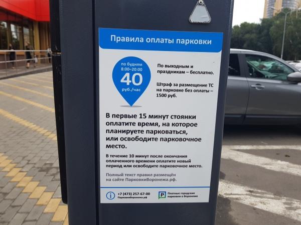 Правила паркинга в Воронеже