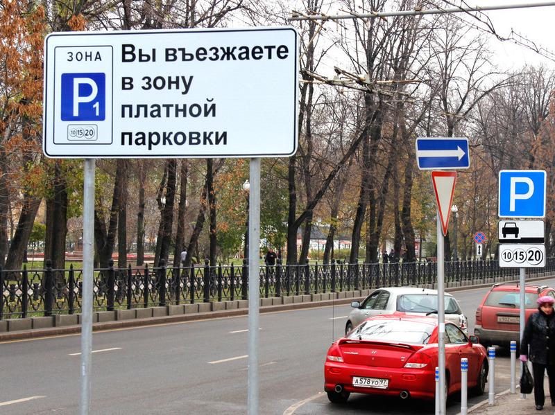 Знак зоны платной парковки