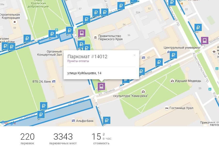 Карта платных парковок Перми