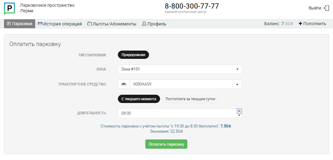Оплата стоянки через сайт «Парковочное пространство Перми»