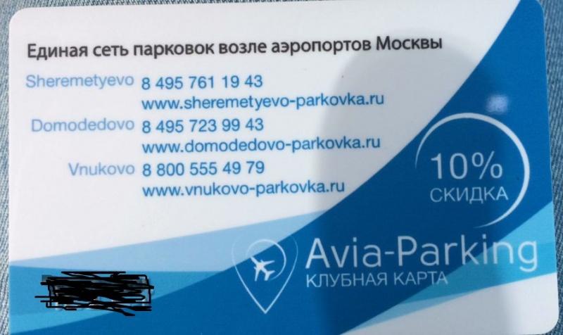 Дисконтная карта «Авиа-Паркинг»