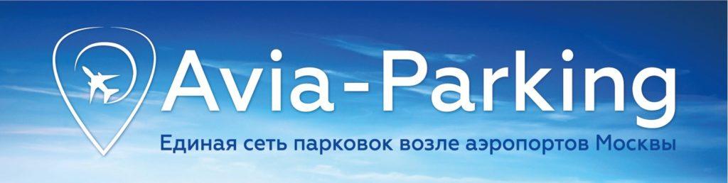 Логотип компании «Авиа-Паркинг»