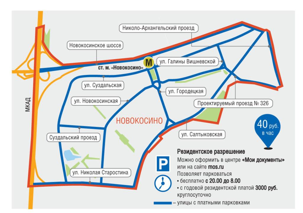 Улицы с платными парковками в Новокосино