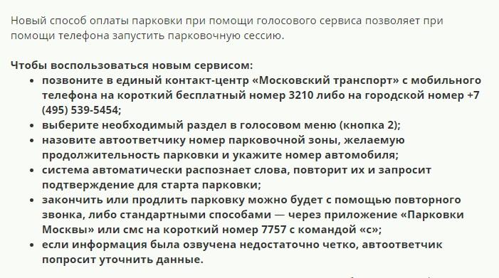 """Услуга """"Голосовой сервис"""" от Администратора Московского парковочного пространства"""