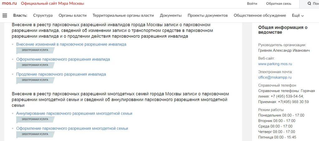 Информация о Московском паркинге на мос.ру