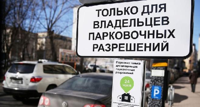 Знак парковки для владельцев парковочных разрешений