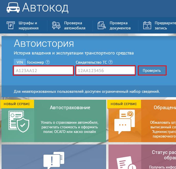 Один из веб-сервисов проверки авто avtokod.ru