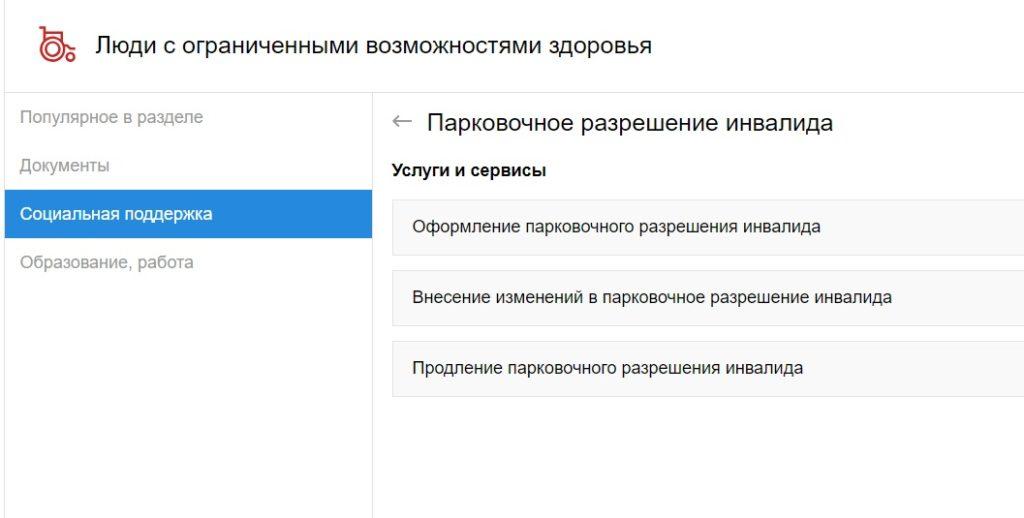 Оформление разрешения на портале мос.ру