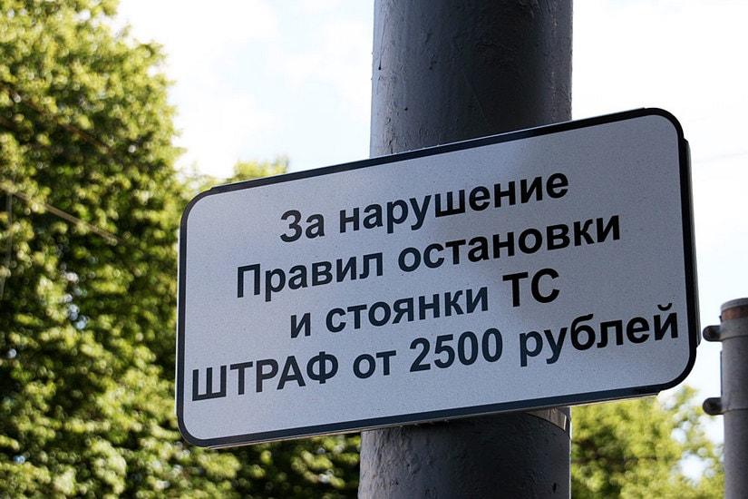 В связи с последними изменениями в принципе оплаты парковки вырос и гтраф за неоплаченную стоянку Москвы, который теперь составляет 5000 рублей