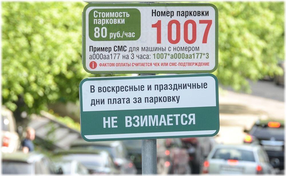 Чтобы в отношении автомобилиста не были начислены штрафы за нарушение правил парковки стоит соблюдать ПДД и нормы пользования системой паркинга