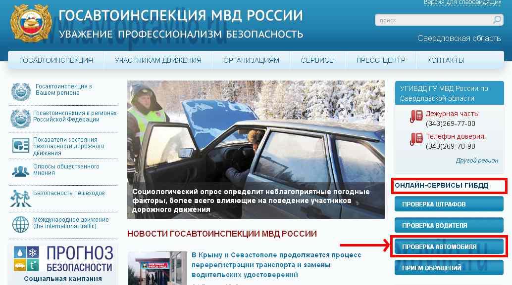 Сайт ГИБДД - единственный официальный источник информации по авто