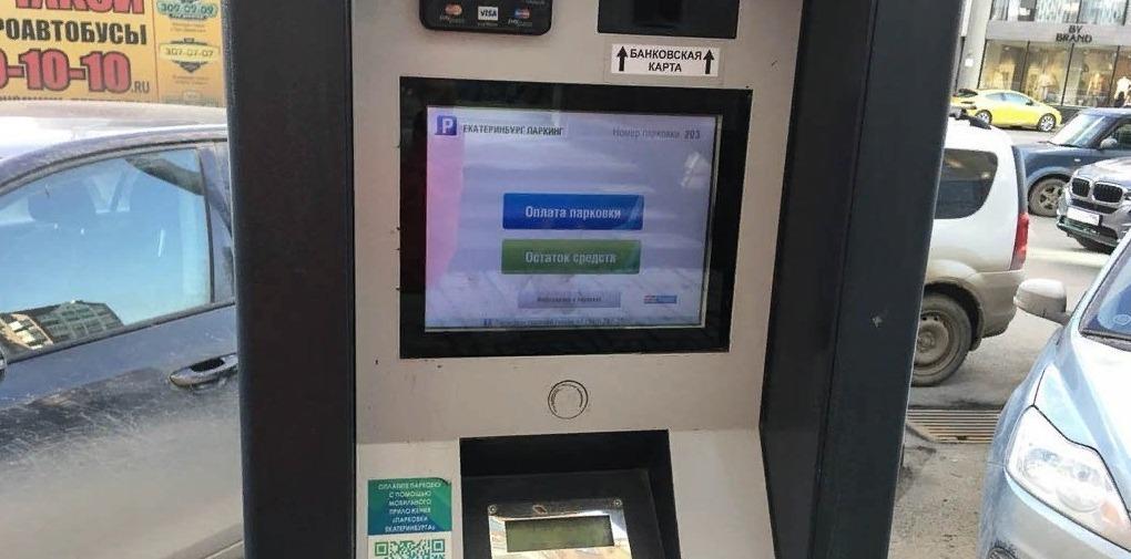 Паркомат, установленный на платной стоянке в Екатеринбурге