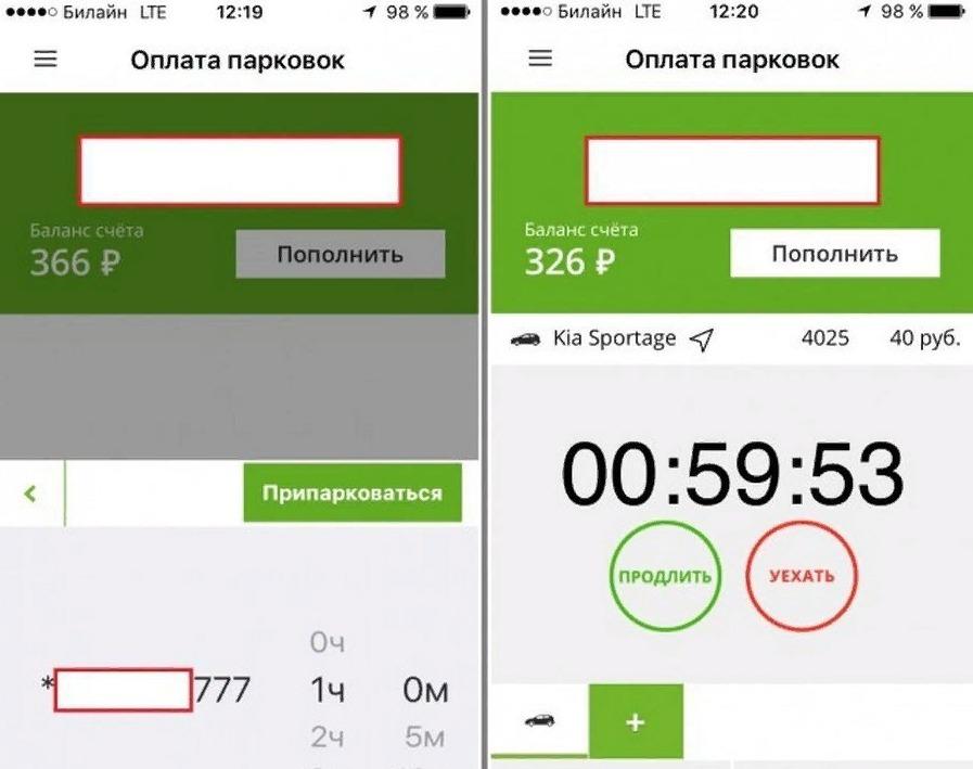 Если при пользовании парковкой автомобилист нарушит правила он должен будет выплатить штраф в размере 2500 рублей